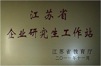 研究生工作站.jpg