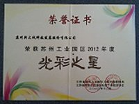 2012年度光彩之星.jpg