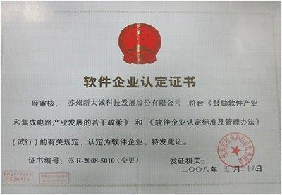 江苏省软件企业证书.jpg